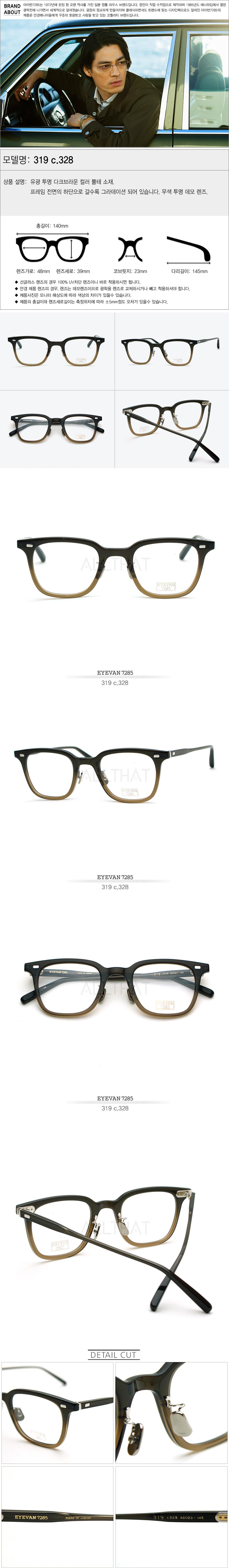 978192f61d2 올댓선글라스 아이반7285 안경  EYEVAN7285  EV-319 328 정품매장